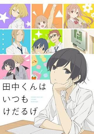 #アニメを観ない人にこそオススメしたいアニメを紹介 「田中くんはいつもけだるげ」かな。とてもオススメ。ほんわかしてるし良