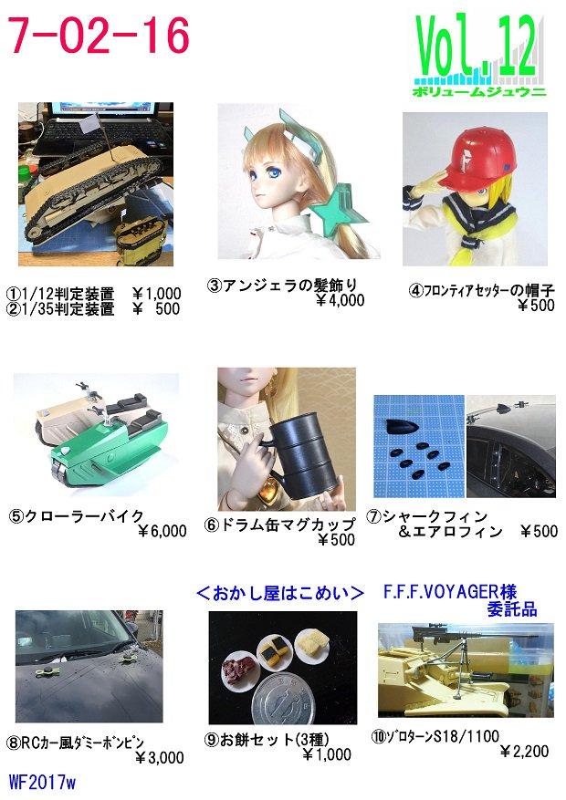 ワンフェス販売物7-02-16「Vol.12」1/3から1/12、1/35と各種スケール混在しております委託販売もありま