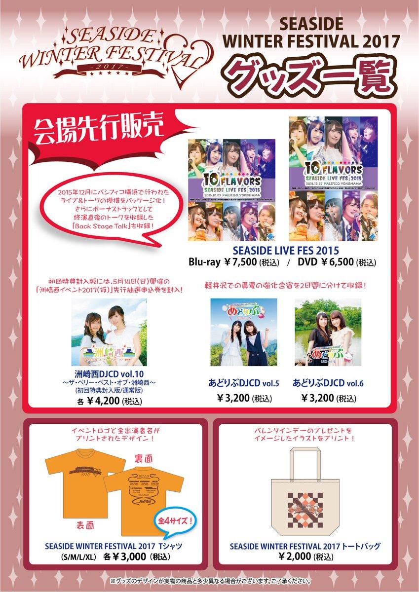 【物販情報】『SEASIDE WINTER FESTIVAL 2017』のイベントTシャツはXLサイズが完売となっており