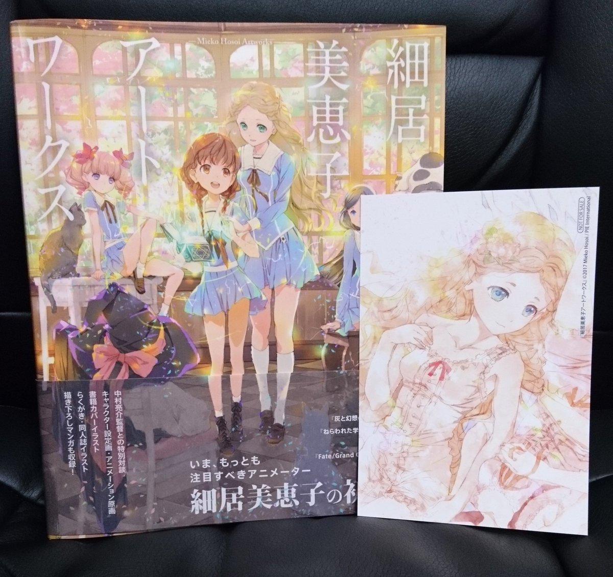 細居美恵子さんの画集とても良かった。バッテリーとかグリムガルとか版権中心だけど作品ごとに細居さんのコメントがついていて読