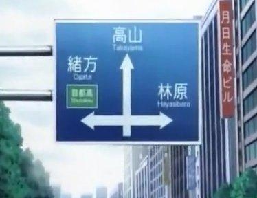 コナンに出てきた道路標識めっちゃダンガンロンパでビビった(関係無い)