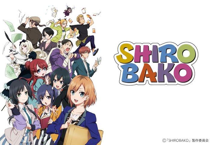 何かを作る仕事に携わってるそこのキミ!是非「SHIROBAKO」を見よう!なんか色々と考えさせられるぞ!ちなみに僕はとく