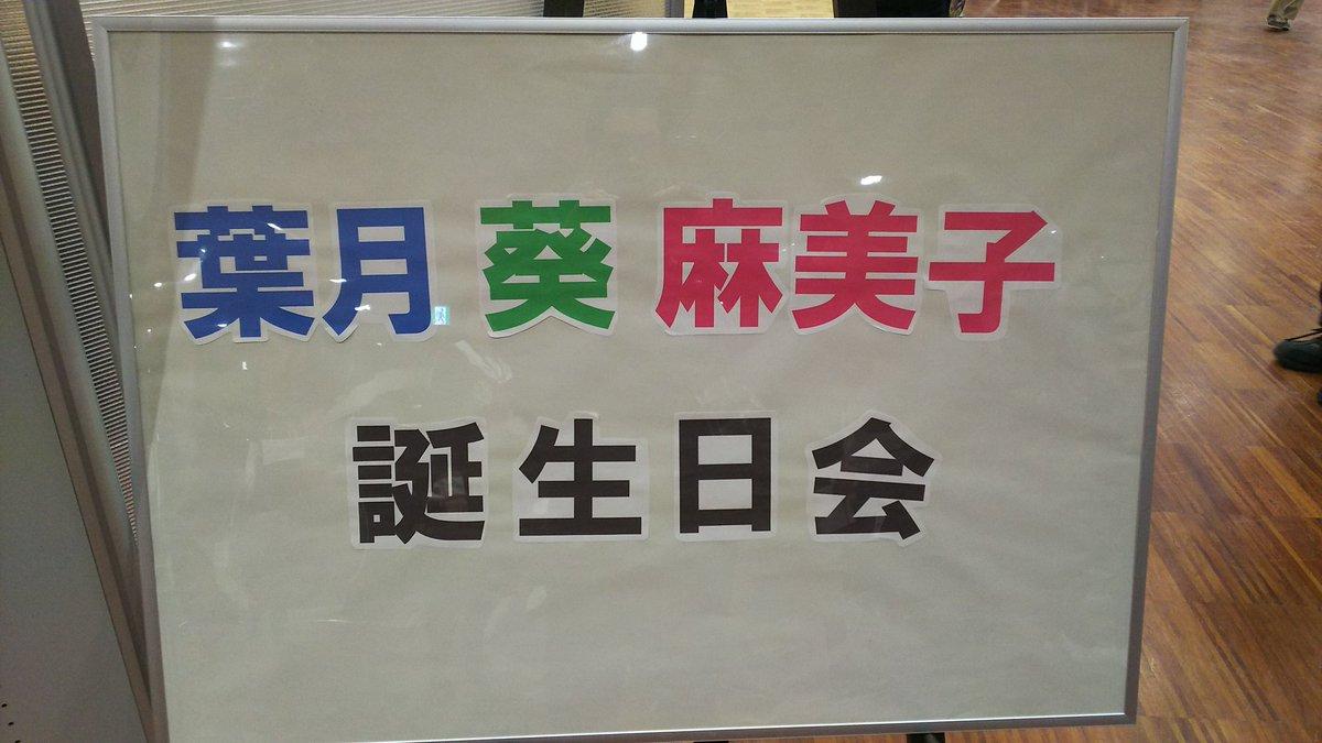 京都文教大学で葉月・葵・麻美子誕生日会が終わりました❗❗❗楽しかった❗❗❗今回は痛車展示会があった❗❗ #響けPJ誕生日