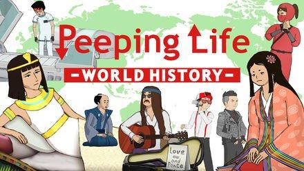 NetflixでPeeping Life -World History-を観ようこのシリーズ本当すきw