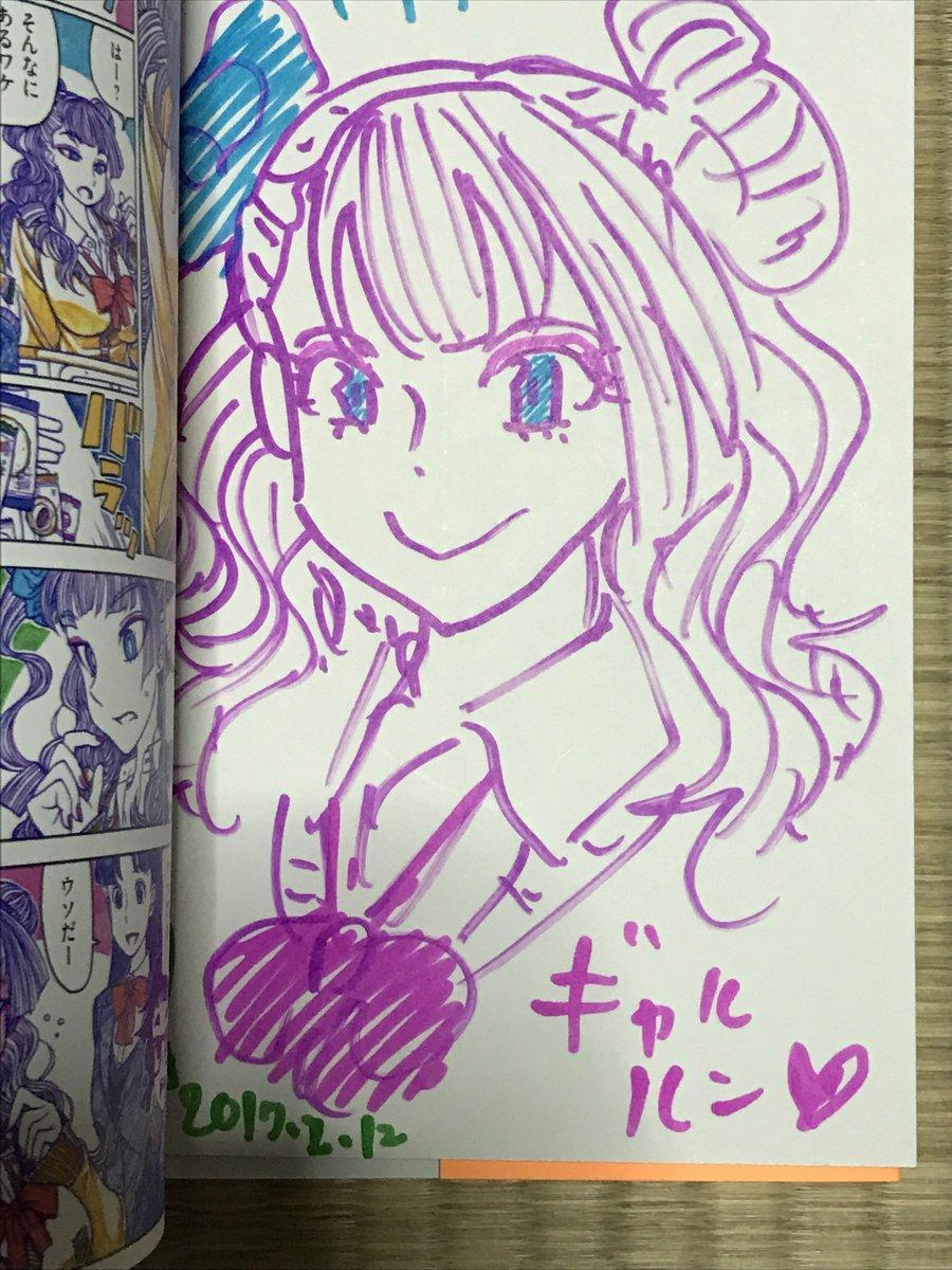 鈴木健也先生に頂いたギャル子ちゃんのサイン!ありがとうございます><(ファイルで観ることの出来た生原稿も印刷物とは全く違