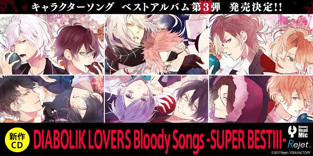 \ベストアルバムⅢ発売決定!/【DIABOLIK LOVERS Bloody Songs -SUPER BESTⅢ-】キ