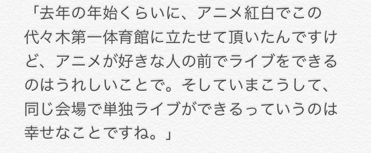 【2/12 蒼井翔太ライブ代々木】初恋モンスターのじゃんけん大会で、「大きな会場は嬉しいけどみんなの顔が小さくなってしま