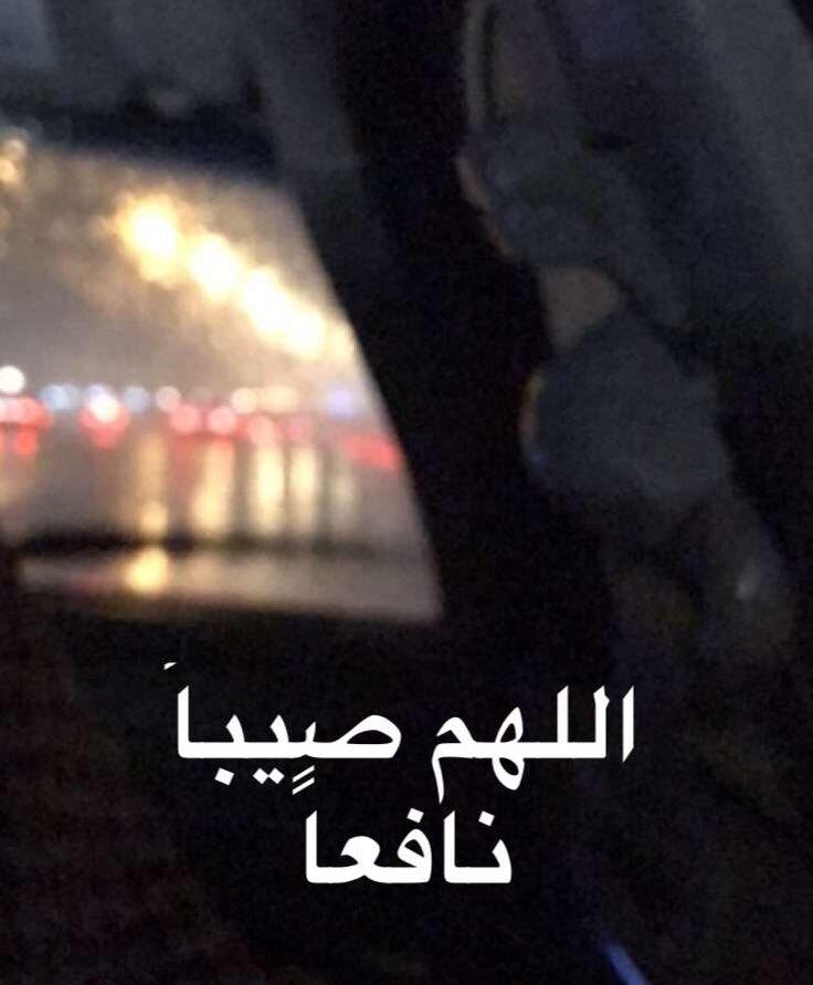 #امطار: #امطار