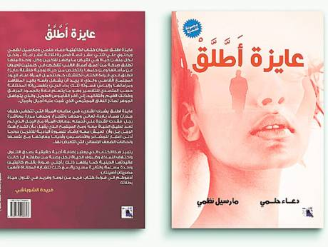 Book highlights women's divorce woes in Egypt
