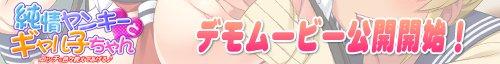 【5島縣痔】アトリエさくら マウントポジション作品『純情ヤンキーとギャル子ちゃん』のデモムービーを公開致しました。 UR