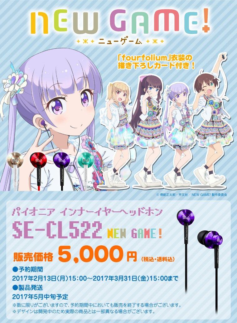 new gameのイヤホンは5千円かーごちうさの2万てw