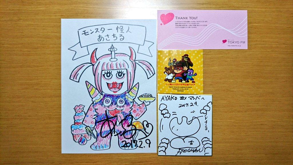 土曜日に届きました。TOKYOFMさんありがとうございます。今回はイラストのコピーまで付いてきた。色紙はなんかツッコミ所