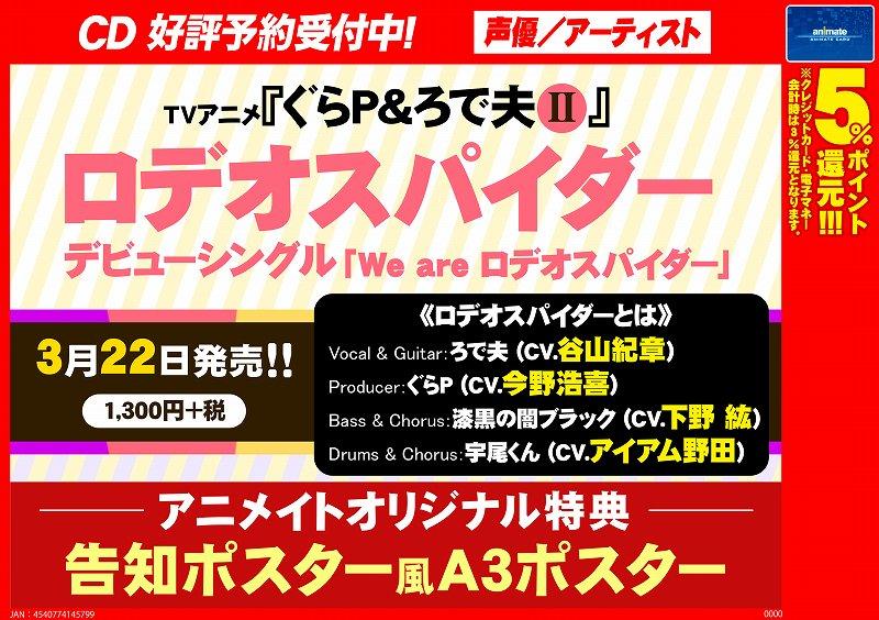 【CD予約情報】テレビアニメ「ぐらP&ろで夫Ⅱ」の主人公ろで夫のバンド、ロデオスパイダーのデビューシングル「We