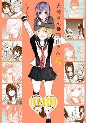 『犬神さんと猫山さん: 5 (百合姫コミックス)』(くずしろ 著) を読み終えたところですアンリミテッドで読んで結局まと