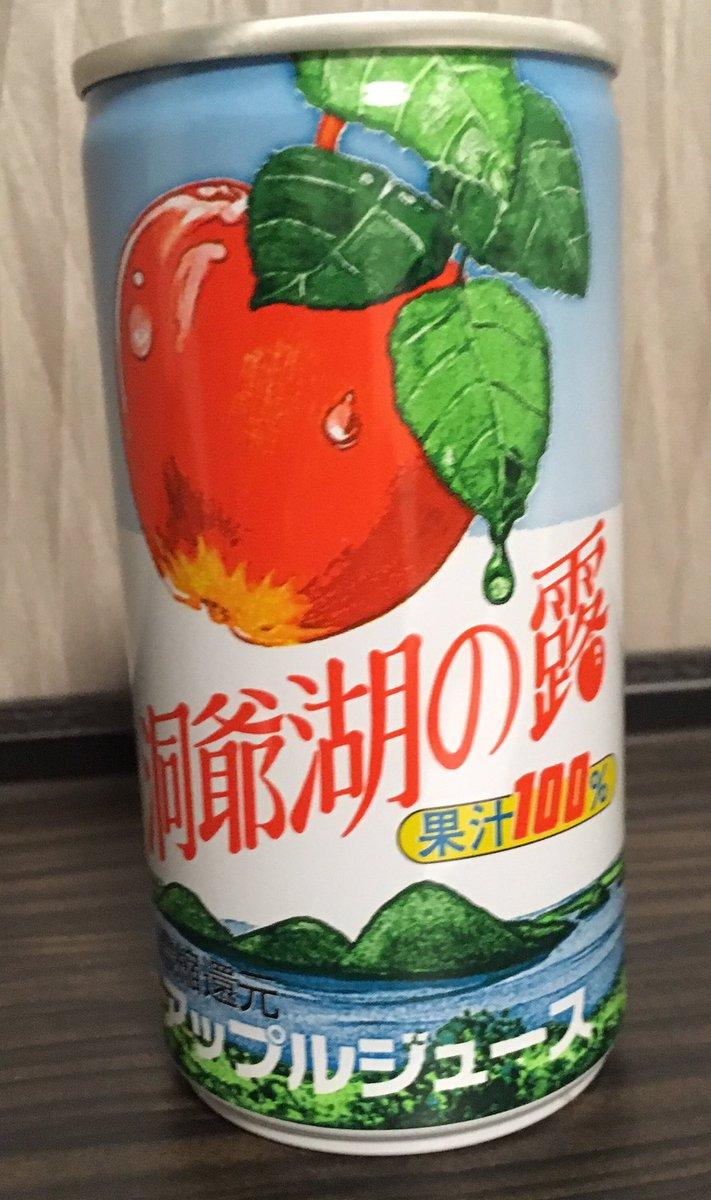天体のメソッドに出てきたリンゴジュース