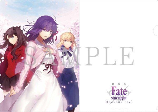 劇場版『Fate/stay night[Heaven's Feel]』第一章 特典付き 全国共通特別鑑賞券が2月18日(