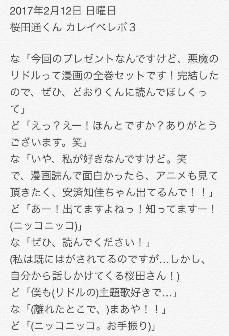 桜田通くんカレイベレポ名古屋3悪魔のリドル伝えたよー!笑そしたら、去り際に、どおりくん自ら話しかけてきたよぉぉ( ;