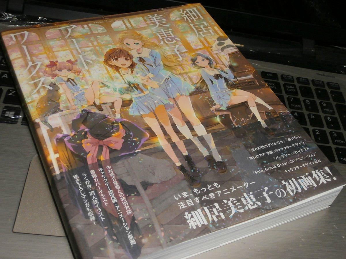 「あいうら」等のキャラクターデザインを務めるアニメーターの細居美恵子さんの画集が出てたのでポチッてみましたが、とても素晴
