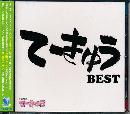 【らしんばん横浜店/CD入荷情報】てーきゅう BESTが入荷致しました!ご来店お待ちしております!