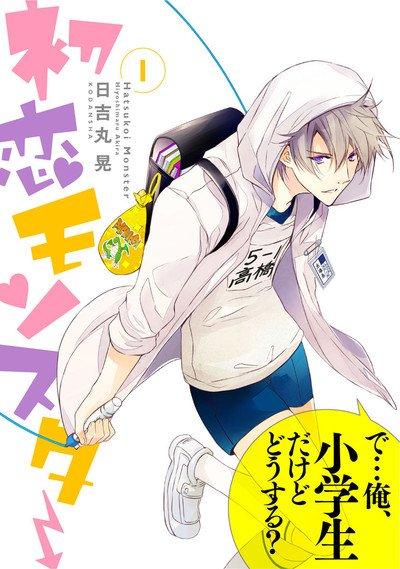 さらに今なら『#初恋モンスター 1巻』を100円で配信中!