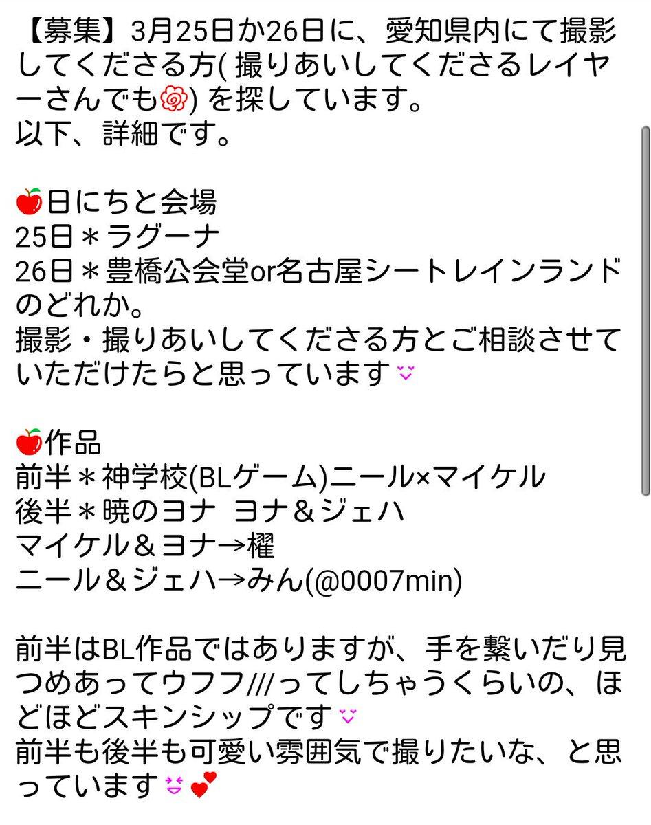 【募集】3月25日・26日のどちらかで、愛知県内にて神学校-Noli me tangere-と暁のヨナのあわせを予定して