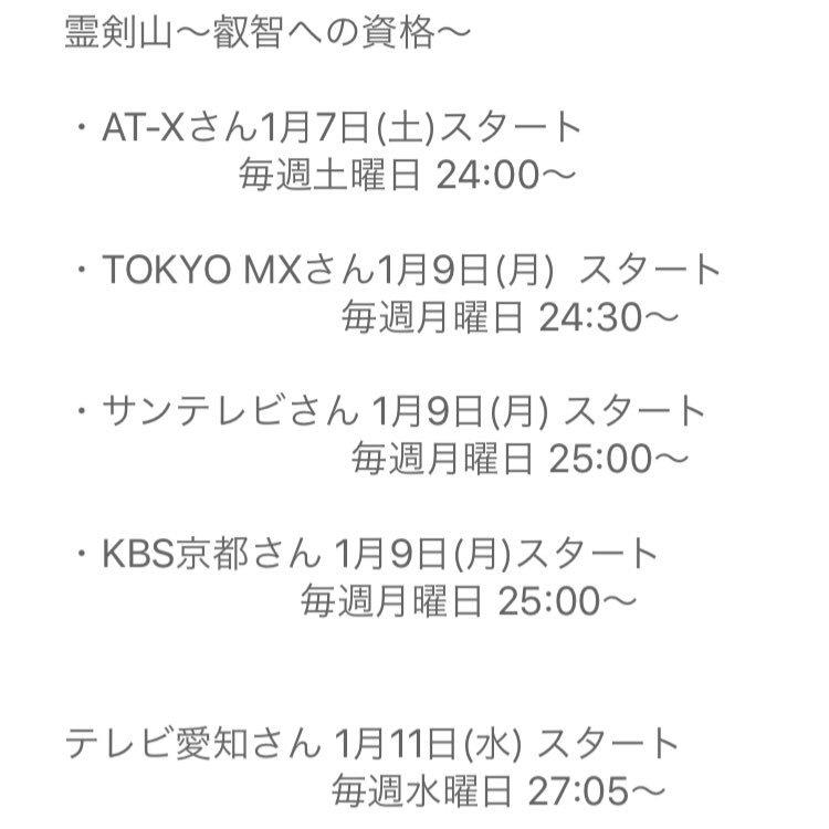 24:30〜TOKYO MXさんにて『霊剣山 叡智への資格』第6話が放送されます!!25:00〜はサンテレビさん、KBS