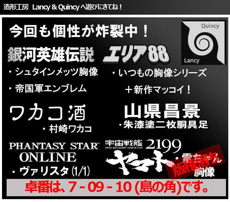 Lancy & Quincy:卓番7-09-10 PSO2(ヴァリスタ)・エリア88(胸像,エンブレム)・銀英伝