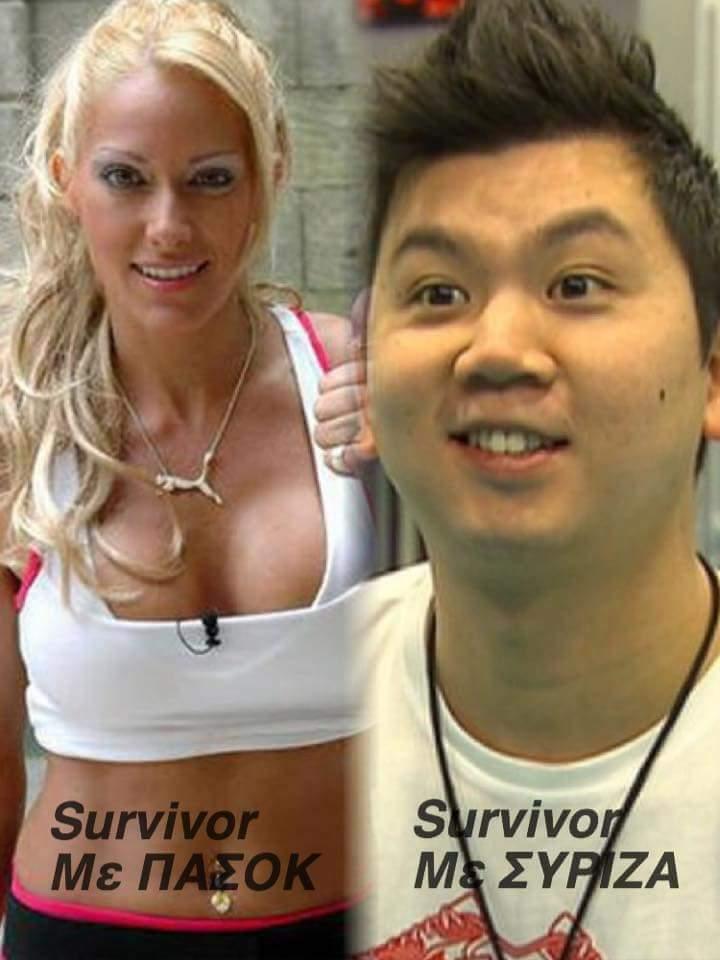 #survivorGR: #survivor GR