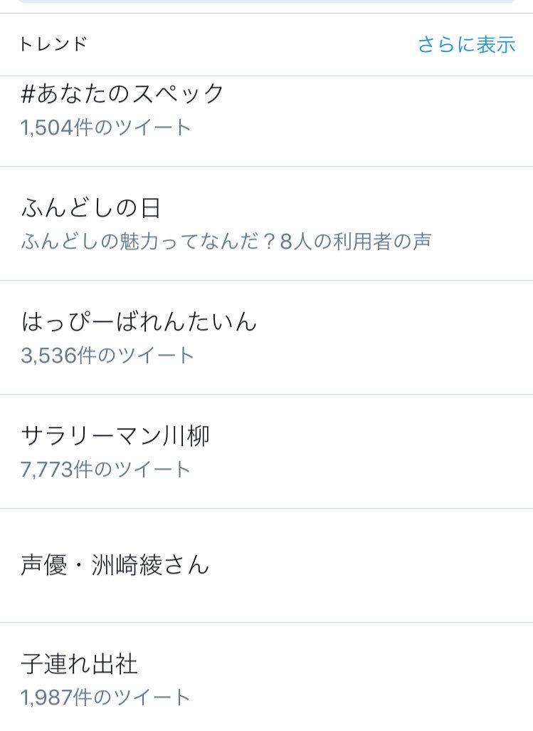 ふんどしの日と声優・洲崎綾さんが同時にトレンドになってるから実質洲崎西だね(?)