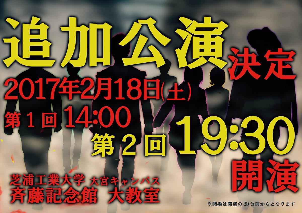 【緊急告知】今週土曜日に遂に本番を迎える17期18期卒業公演の追加公演のお知らせです。追加公演2/18 (土) 19:3