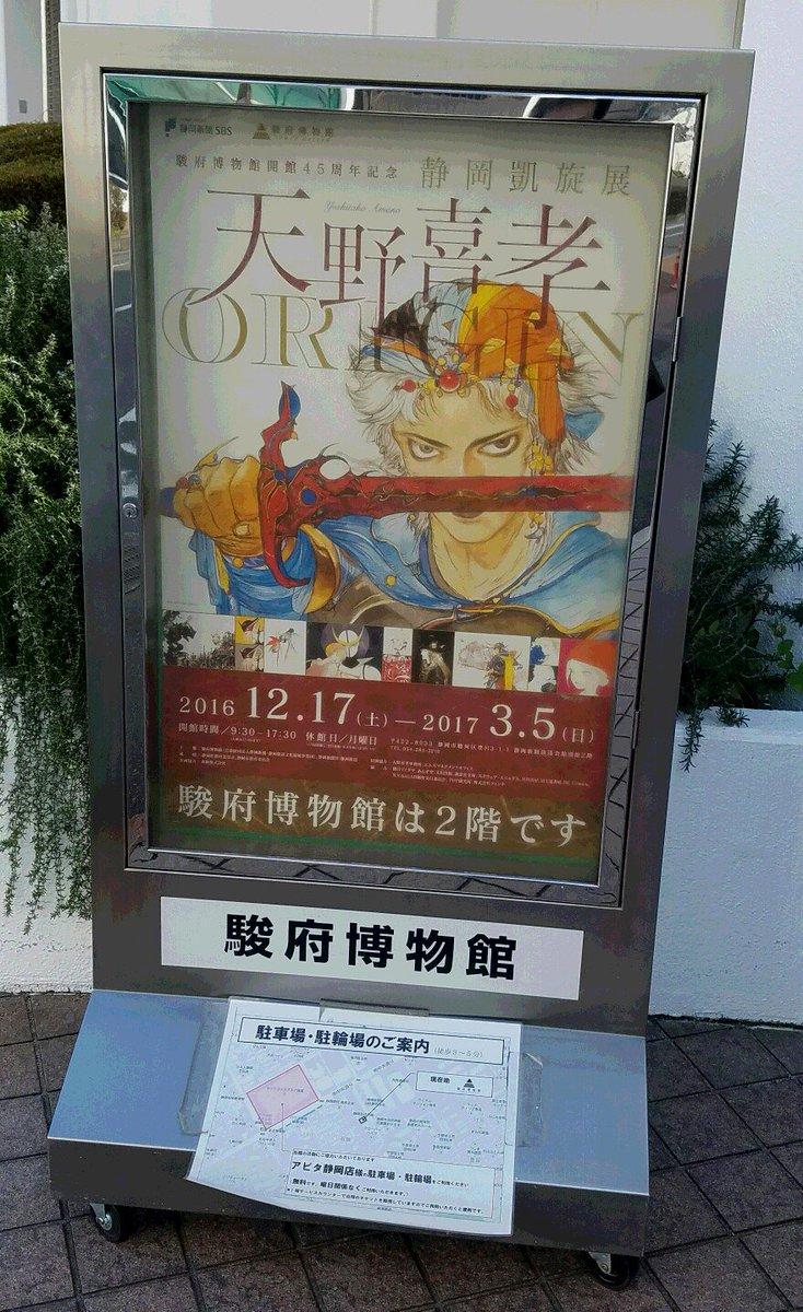 買い物のついでに駿府博物館で開催中の「静岡凱旋展 天野喜孝-ORIGIN」に寄った。写真撮影・SNS拡散可と太っ腹の対応