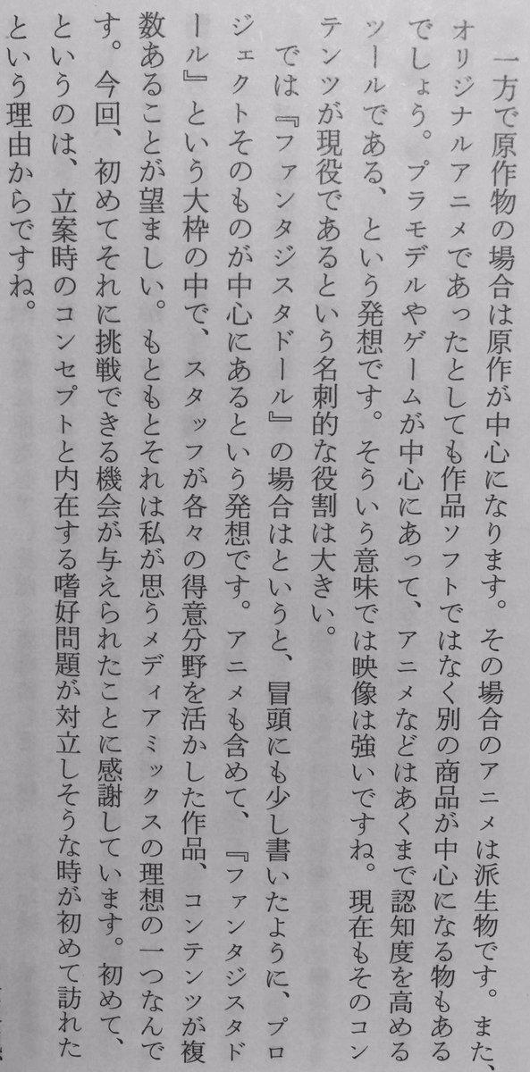 ファンタジスタドールイヴのあとがきにある谷口悟朗氏の本作のメディアミックスに対する姿勢がとても好き。ファンタジスタドール