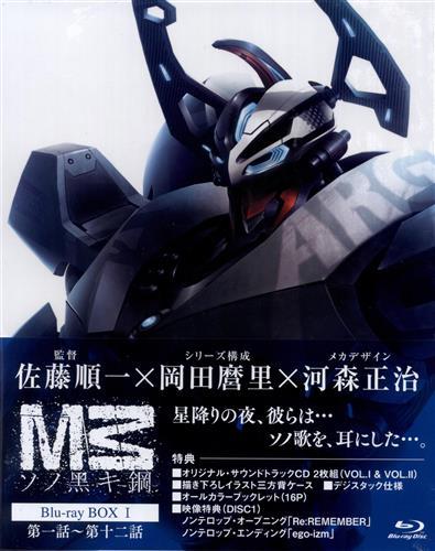 「M3~ソノ黒キ鋼~ Blu-ray BOX」の1と2が入荷しました!監督は佐藤順一さん、シリーズ構成は岡田麿里さん、メ