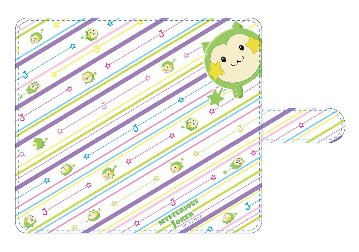【リツイート企画】C.ストライプデザイン色んなポーズのホッシーが可愛い!!ファンシーなデザインです☆ #怪盗ジョーカー