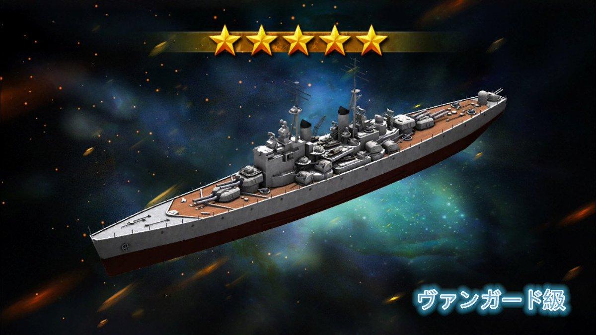 【イベント予告】15(水)~19(日)期間限定イベントでヴァンガードが登場!英国戦列艦です!強力な戦力を備え、航海性能が