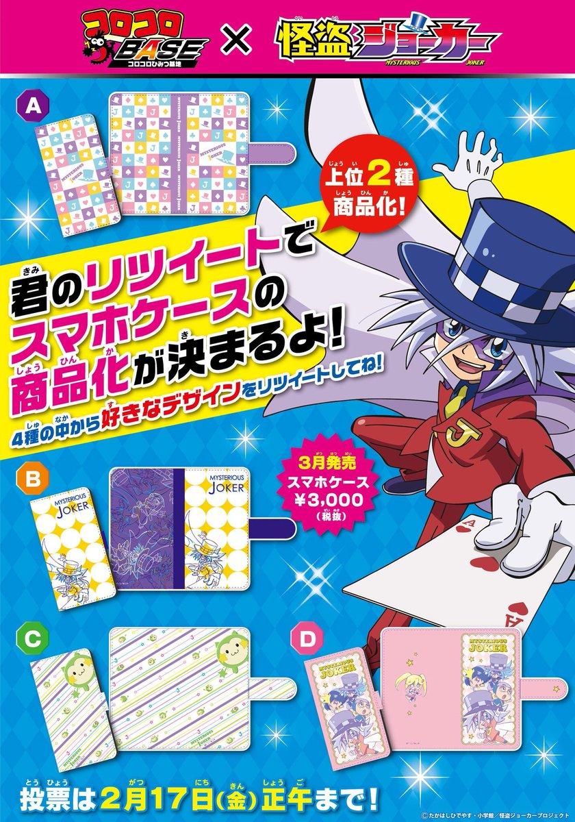 怪盗ジョーカー×コロコロBASE特別企画!3月に発売する怪盗ジョーカーのスマホケースのデザインを皆の投票で決めちゃうぞ!