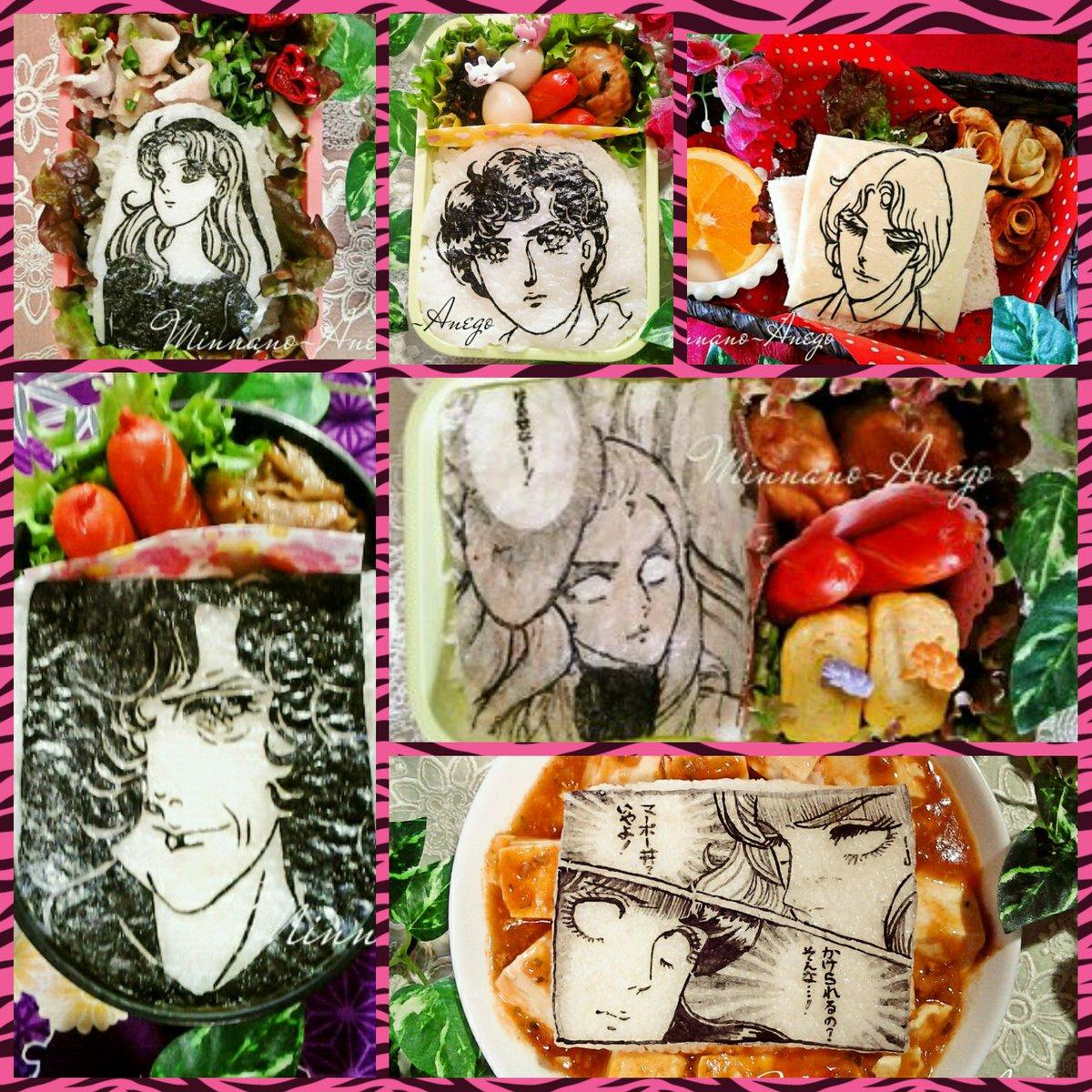 2014年2月に作ったお弁当放出🎵『ガラスの仮面』弁当白目以外は海苔切りです(^ー^)#ガラスの仮面 #お弁当 #キャラ