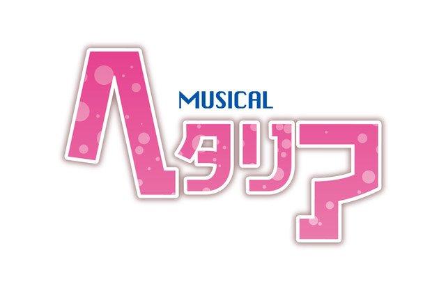 ミュージカル「ヘタリア」第3弾決定!7月に大阪・東京で