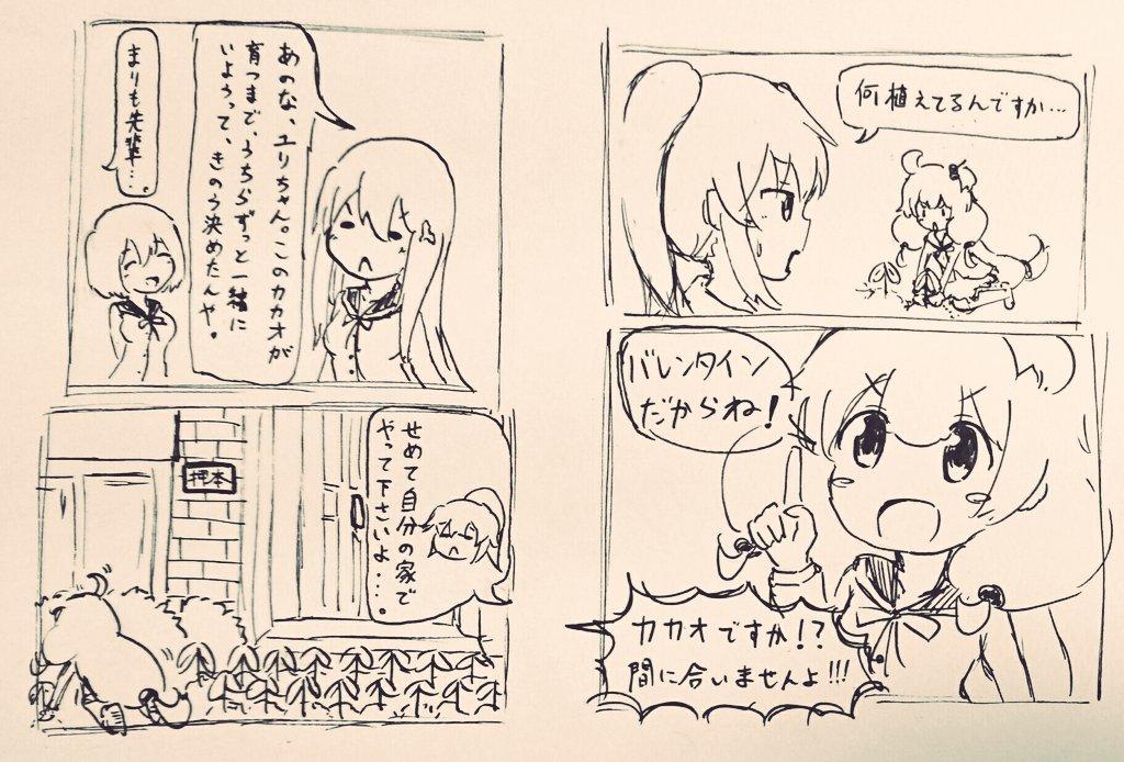 てーきゅうバレンタインデー雑4コマ