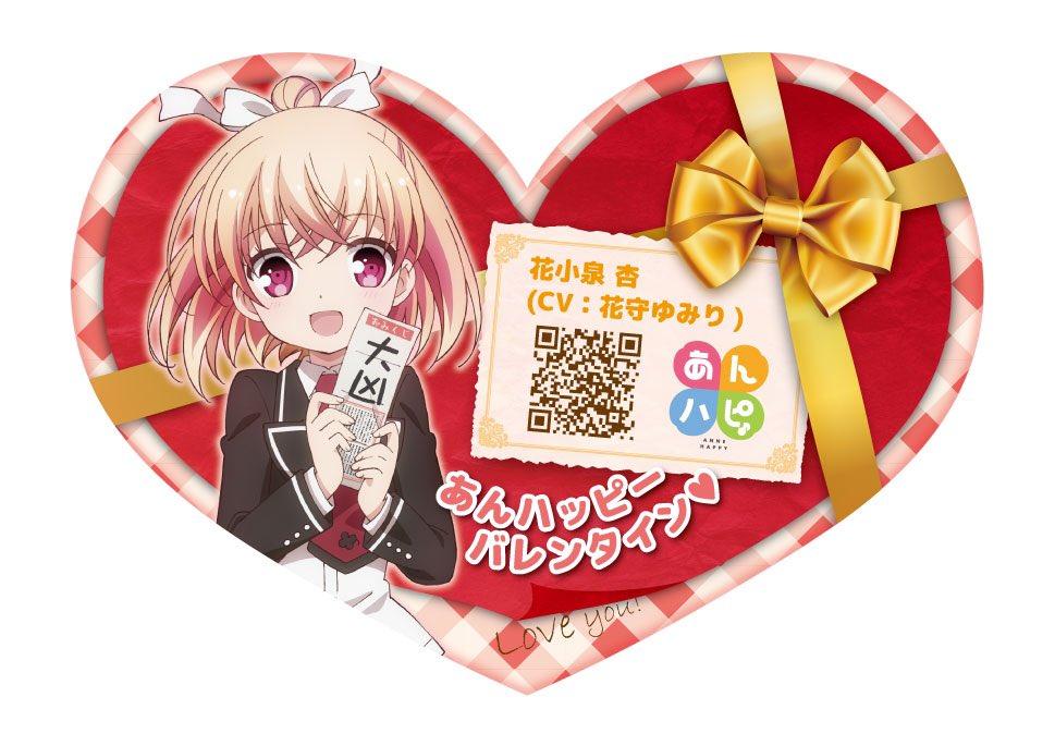 あんハッピーバレンタイン♪去年の2/14は、こんなカードをアニメイトさんで配布させて頂きました。キャラクターボイスの公開