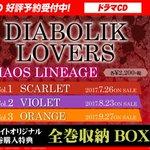 【CD予約情報】『 DIABOLIK LOVERS CHAOS LINEAGE①~③』ご予約受付中シャチ!!! アニメイ