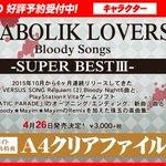 【CD予約情報】『DIABOLIK LOVERS Bloody Songs -SUPER BESTIII-』ご予約受付中
