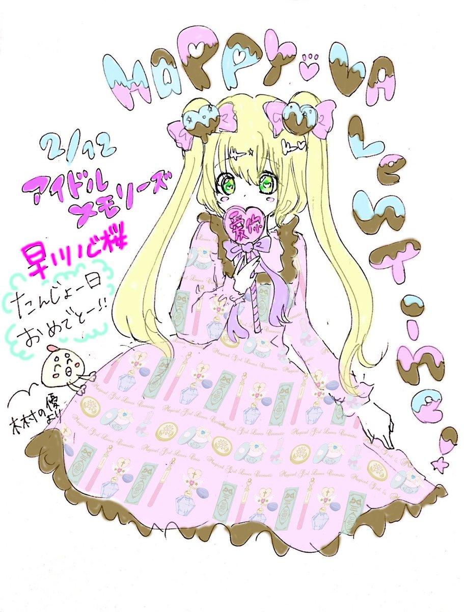 バレンタインと、遅くなっちゃったけどアイメモの早川心桜2/12生誕記念に描きました☻ アイドルメモリーズを応援してくださ
