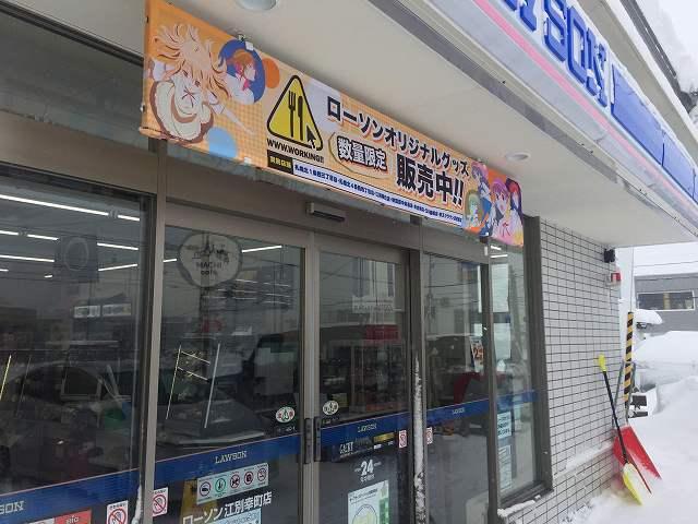 WORKING!! ×ローソン江別幸町店」 …全国7店のみのコラボ店舗。12号線沿い最寄りは高砂駅学生狙うなら学校集中し