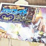 コロコロコミック3月号が本日発売!!今月の付録は『バディファイト無限大スクープ新聞』だ!!本誌ではアニメの緊急速報も…!