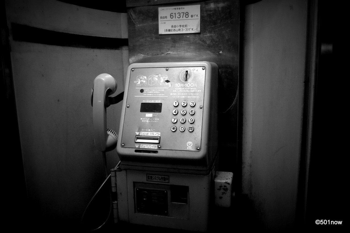 『公衆電話』#写真撮ってる人と繋がりたい#写真好きな人と繋がりたい#ファインダー越しの私の世界#写真 #カメラ #モノク