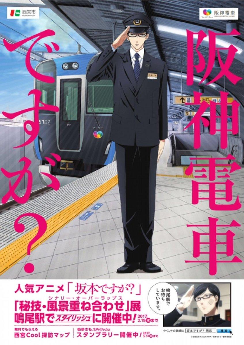 鳴尾駅で開催中の人気アニメ『坂本ですが?』のコラボ展の展示が3月31日まで一部延長