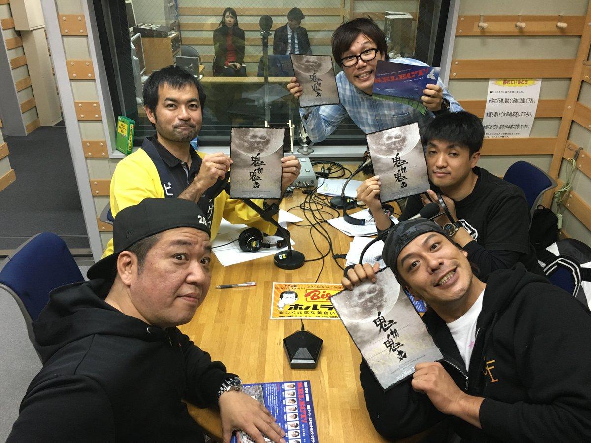 本日のホルラジのゲストはTSJの信ちゃんさんと末吉功治さん舞台「鬼斬鬼丸」の告知で~す喋り初めから大暴走!でしたがしっか