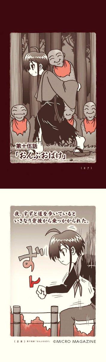 【無料まんがアプリVコミ】本日は影山理一さんの「奇異太郎少年の妖怪絵日記 弍」がオススメ。道を歩いていると、すずが背後か