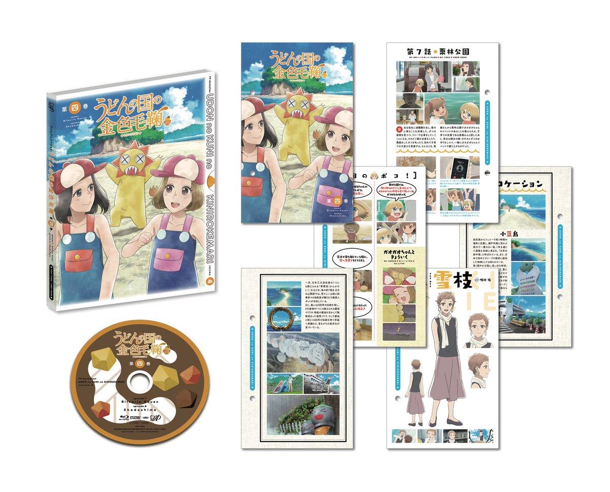 【うどんの国の金色毛鞠】3/22発売 Blu-ray&DVD第四巻の描き下ろしジャケット写真を公開しました!特典